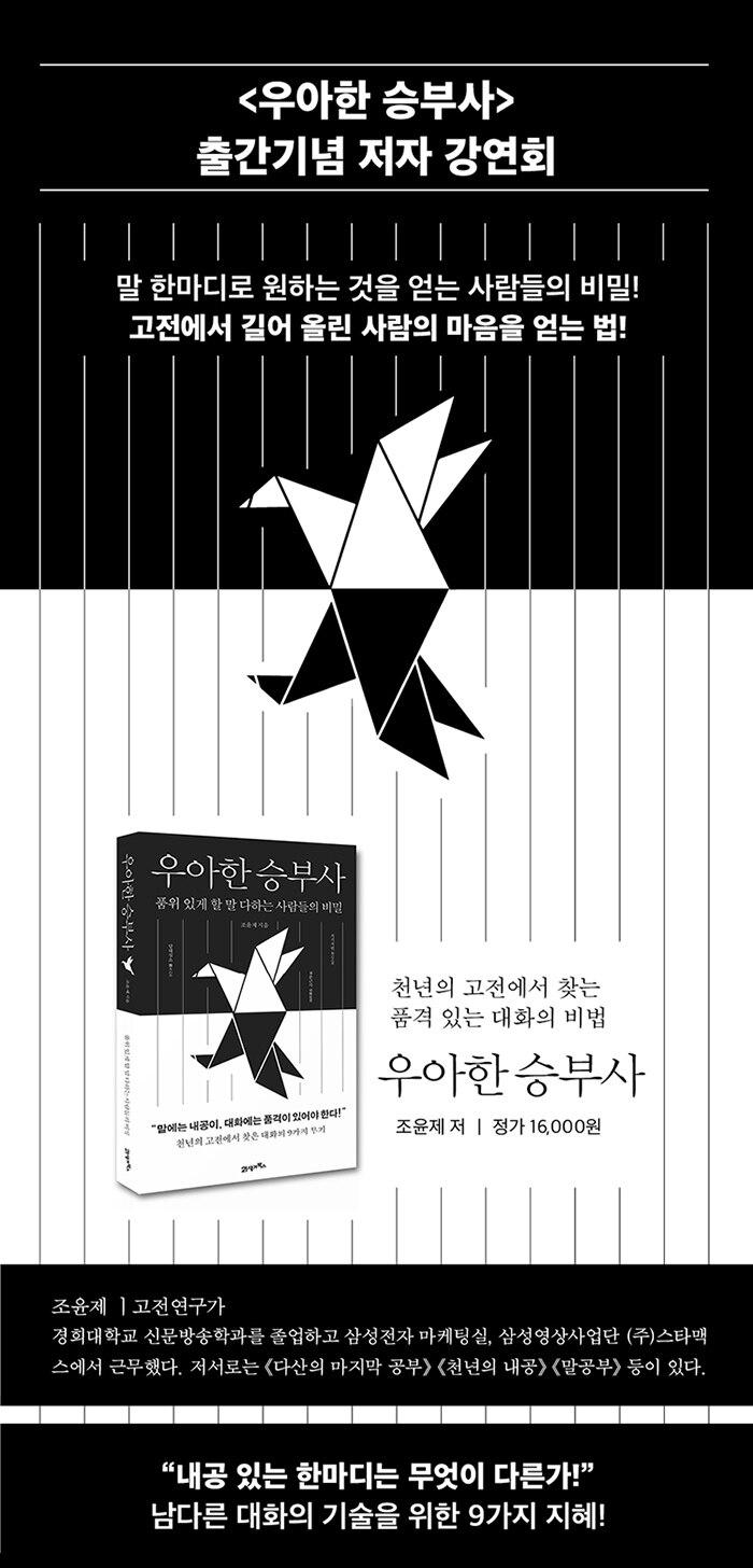 <우아한 승부사> 저자 강연회