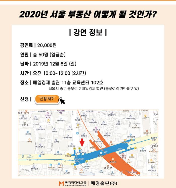 <서울 아파트 상승의 끝은 어디인가> 특별 강연