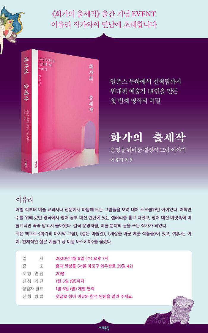 <화가의 출세작> 작가와의 만남