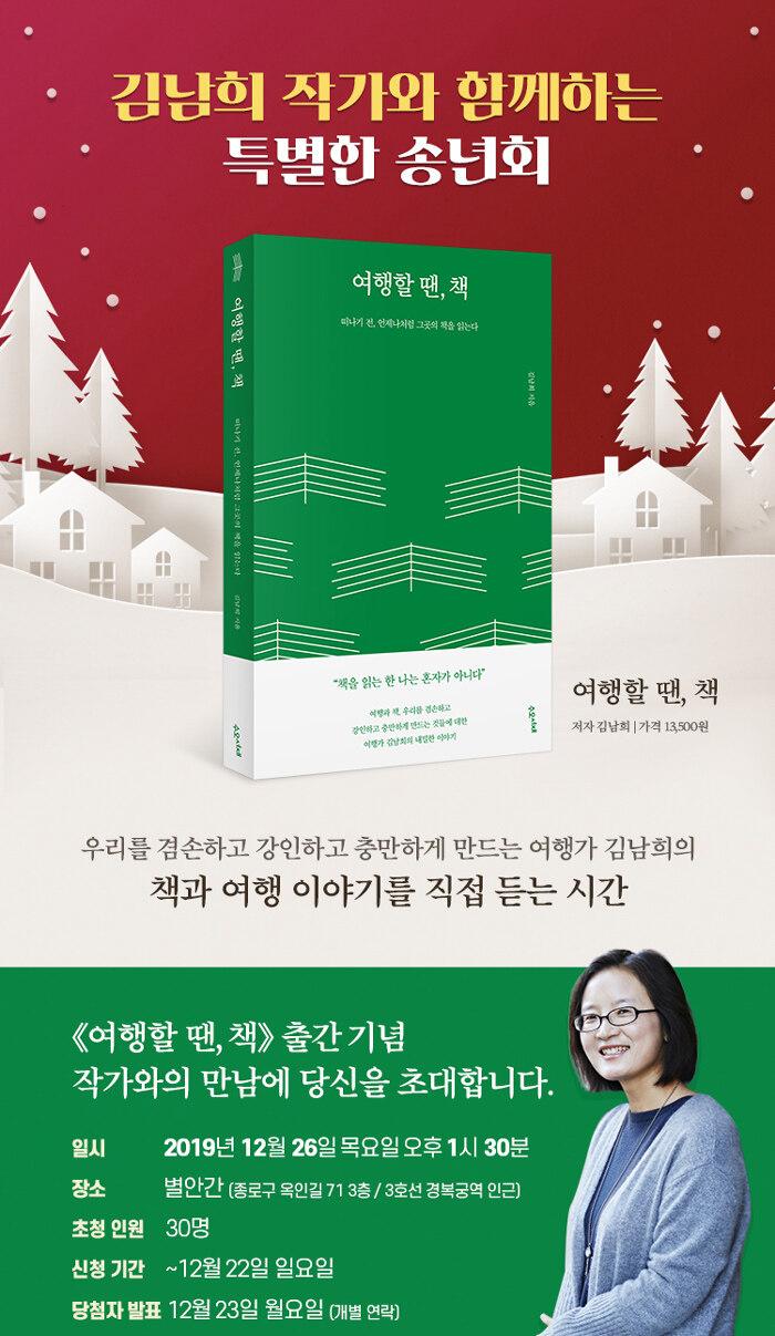 <여행할 땐 책> 김남희 작가와의 만남