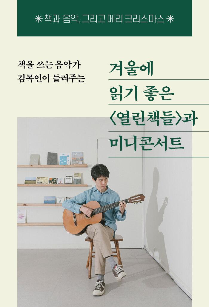 <직업으로서의 음악가> 김목인 크리스마스 북콘서트