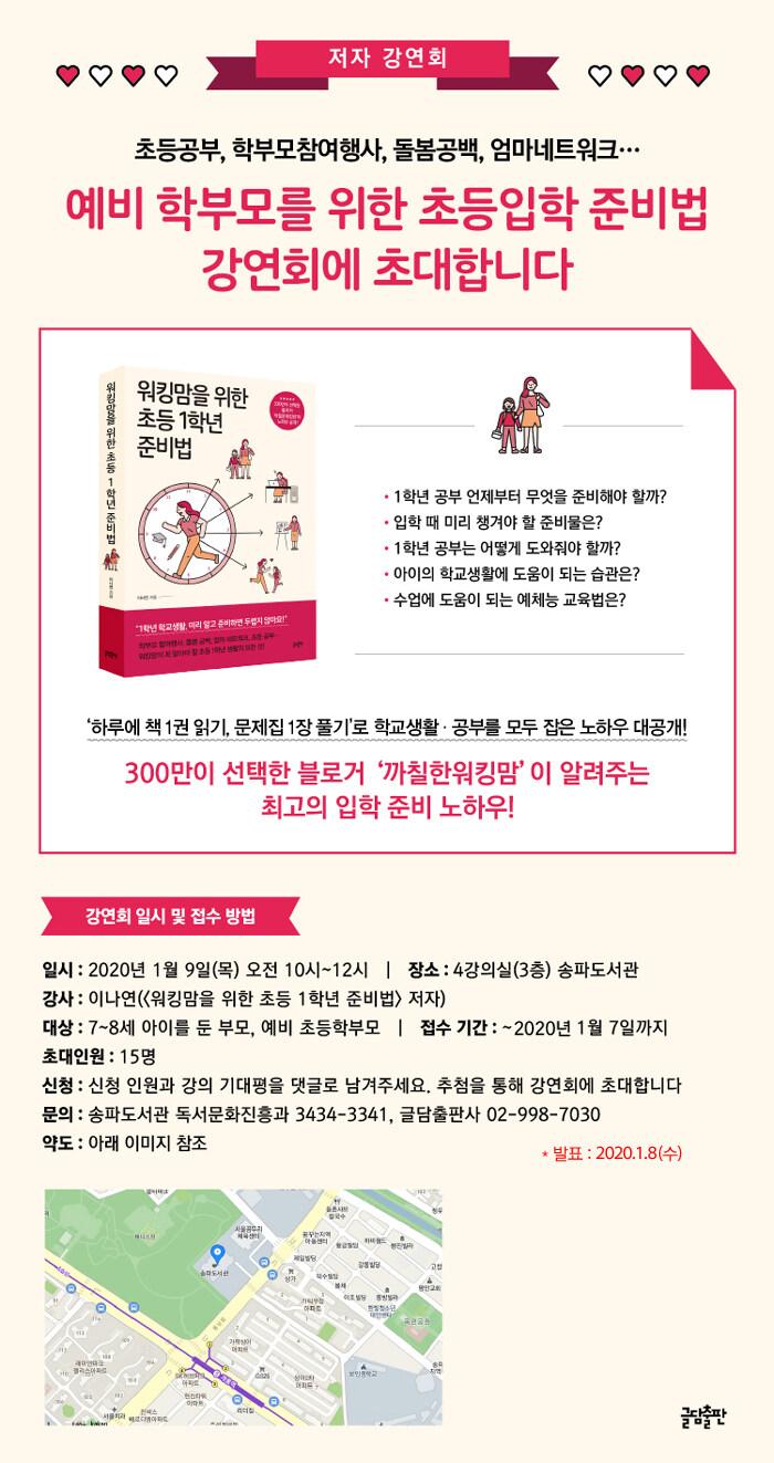 <워킹맘을 위한 초등1학년 준비법> 저자 강연회