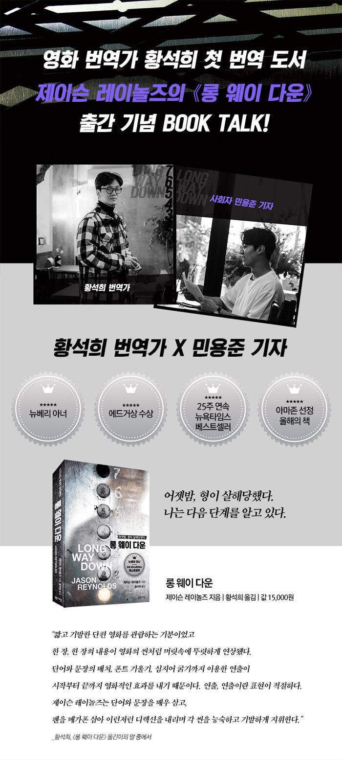 <롱 웨이 다운> 황석희 역자 북토크