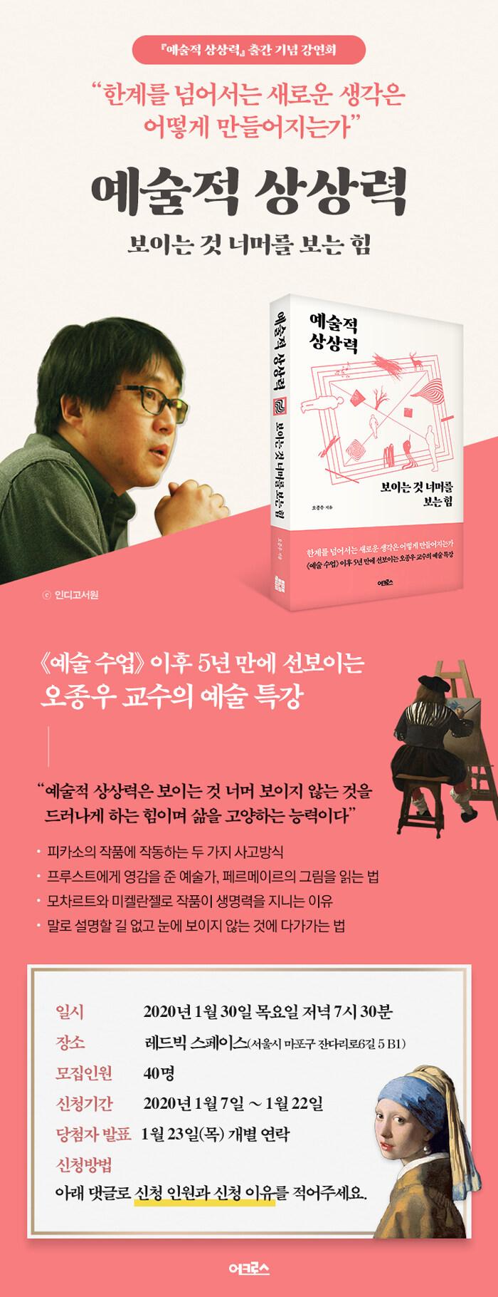 <예술적 상상력> 저자 강연회