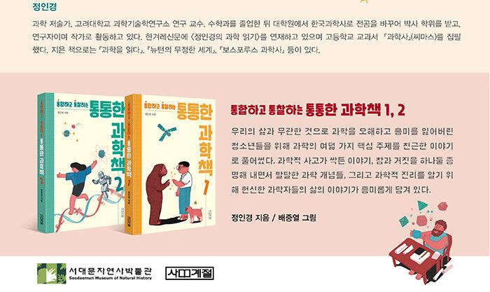 <통합하고 통찰하는 과학책> 저자 과학 특강