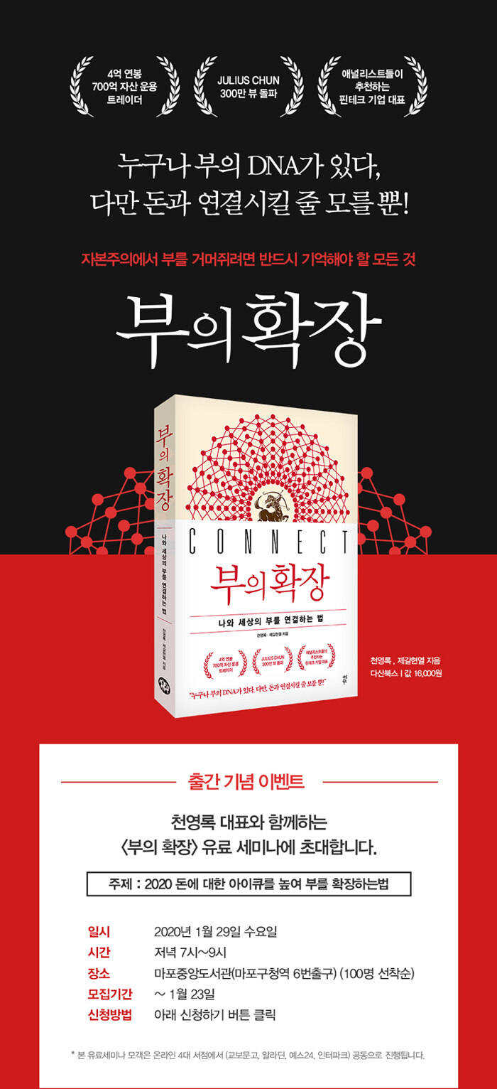 <부의 확장> 저자 강연회