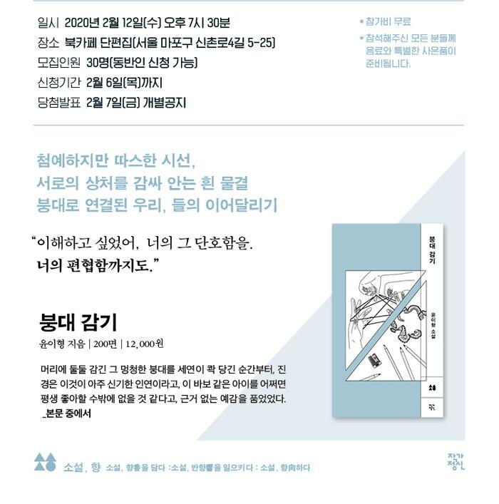 <붕대 감기> 윤이형 작가와의 만남