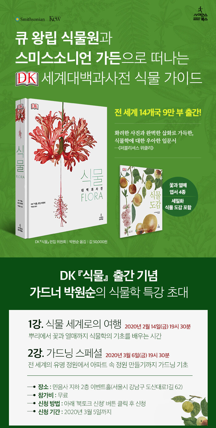 DK <식물> 출간 기념 식물학 특강