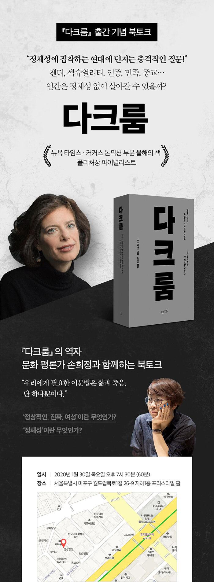 <다크룸> 역자 강연회