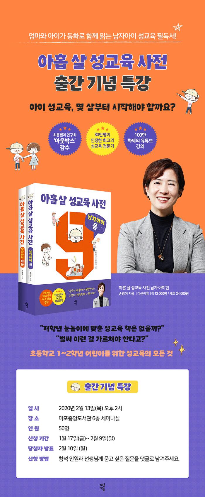 <아홉 살 성교육 사전> 저자 강연회
