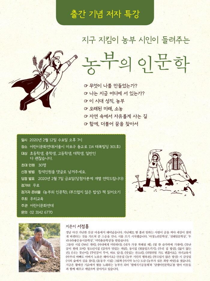 <농부의 인문학> 저자 강연회