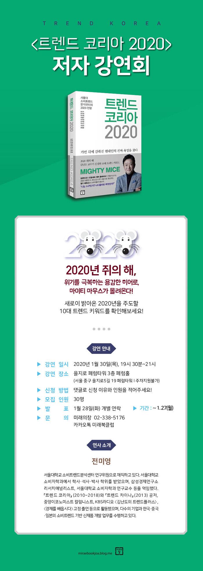 <트렌드 코리아 2020> 저자 강연회
