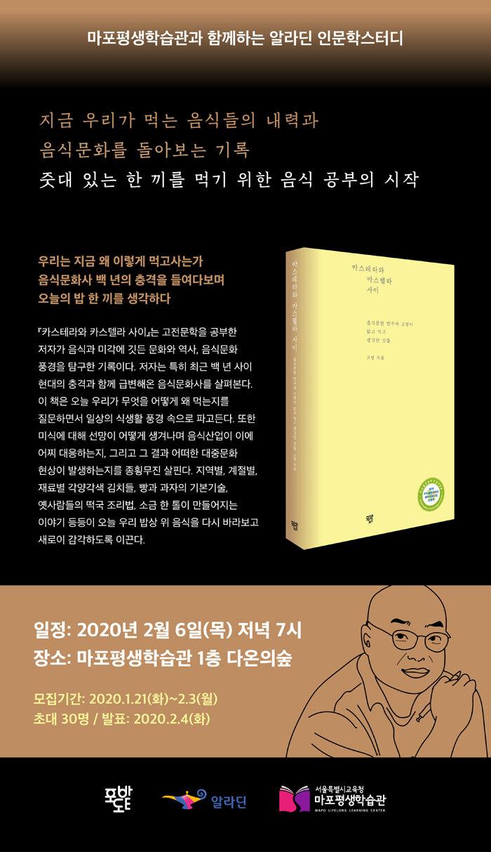 인문학 스터디 <카스테라와 카스텔라 사이> 저자 강연회