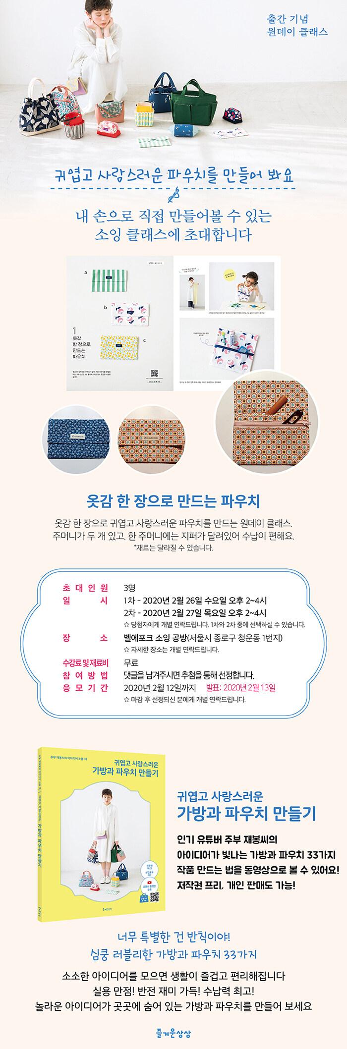 <귀엽고 사랑스러운 가방과 파우치 만들기> 원데이 클래스