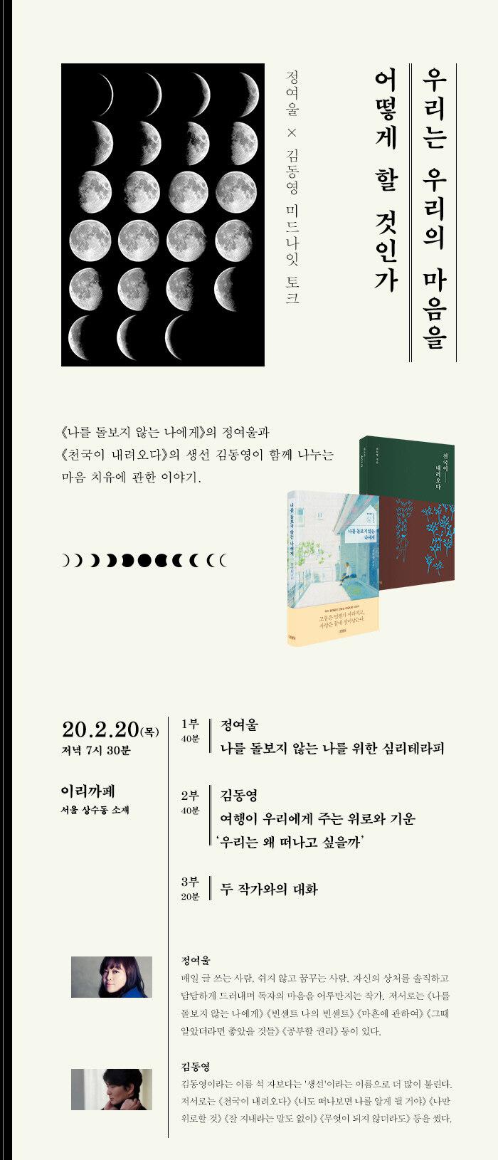 <우리는 우리의 마음을...> 정여울 × 김동영 미드나잇 토크