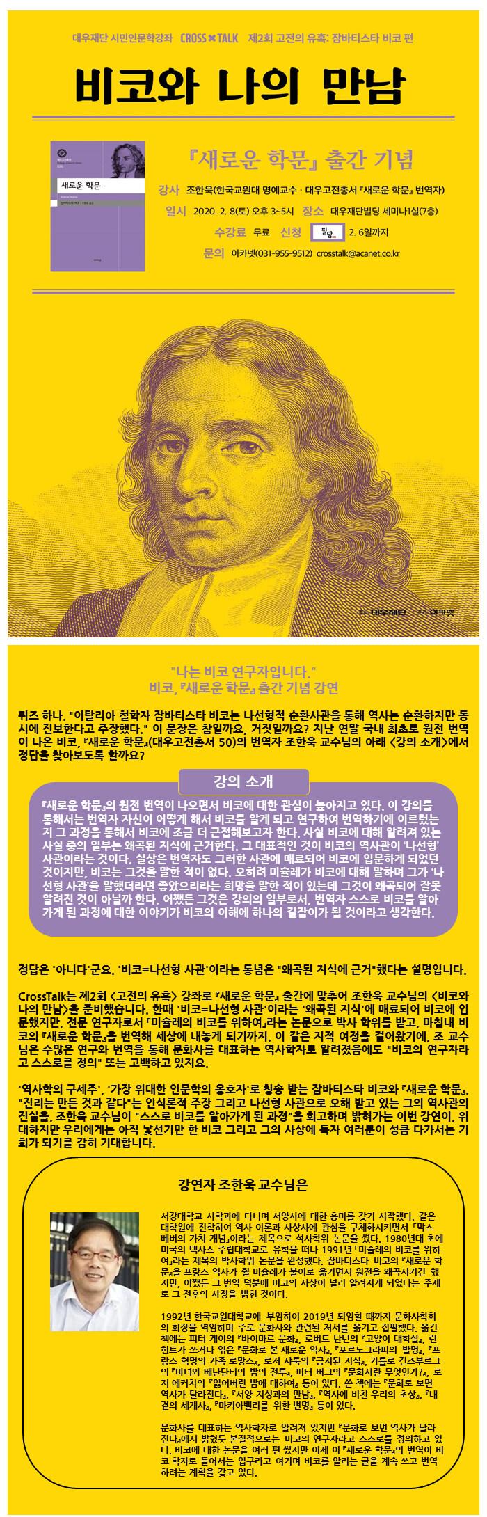 <새로운 학문> 번역자 강연회