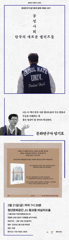 알라딘 인문학 스터디 <특권> 엄기호 강연회