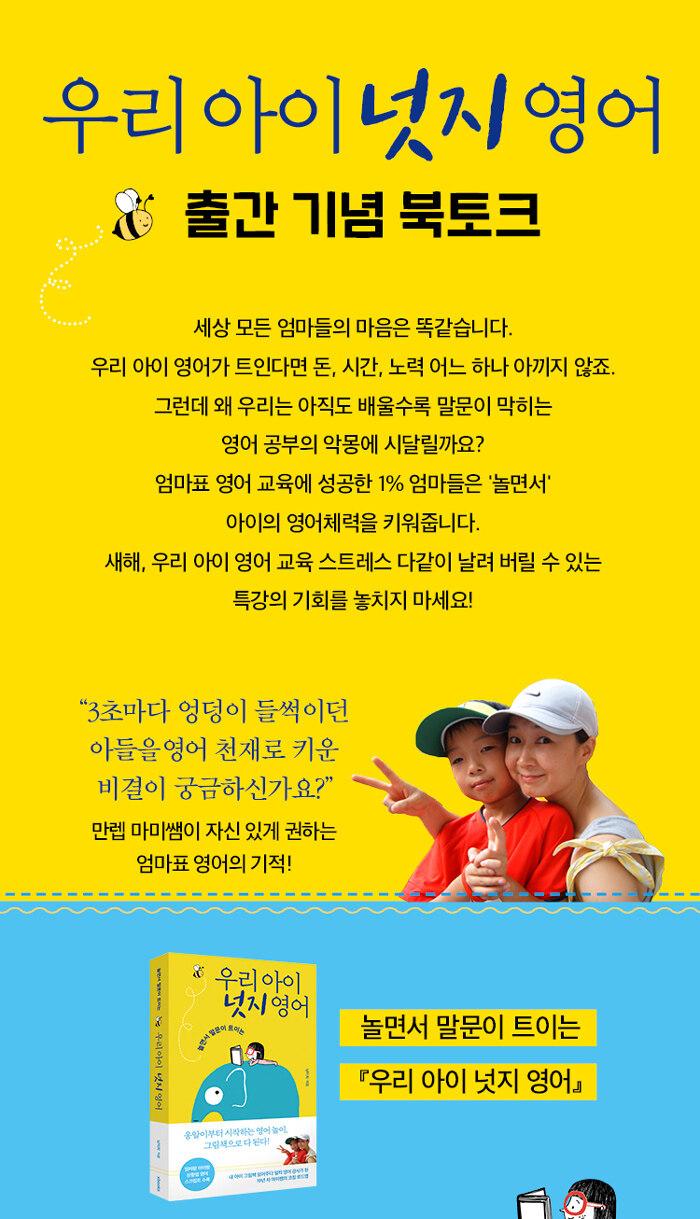 <우리 아이 넛지 영어> 출간 기념 북토크