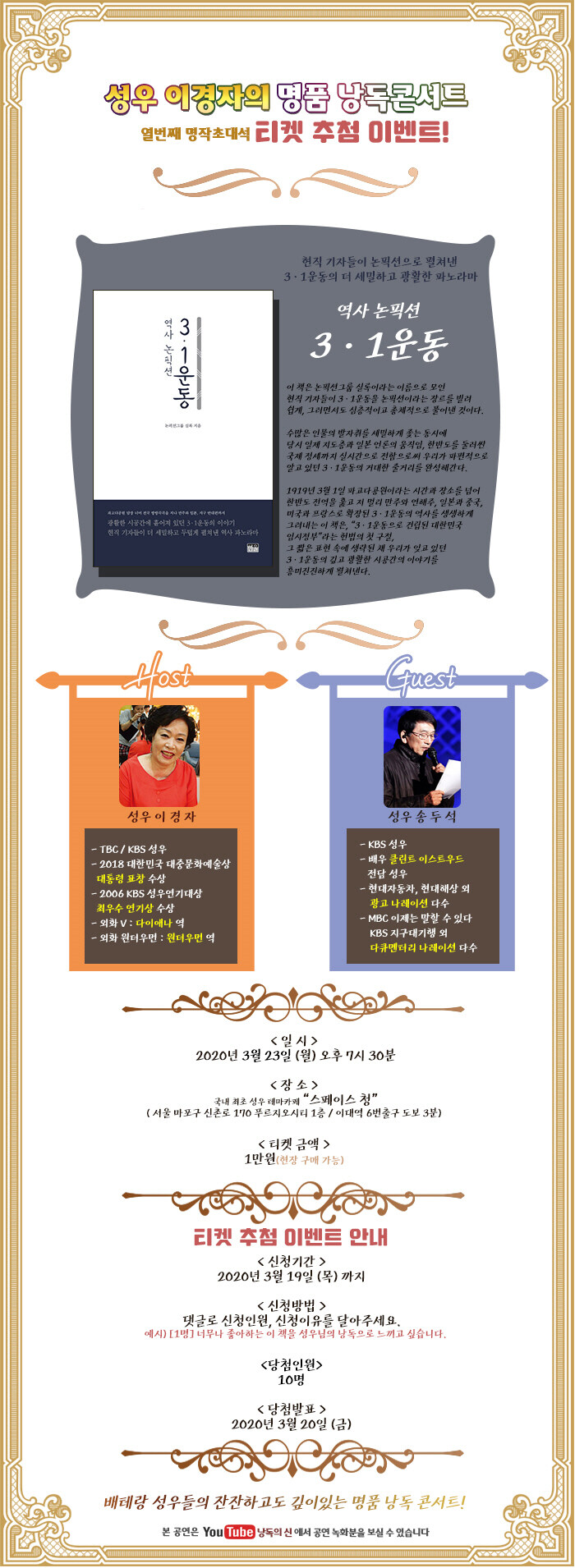 <역사 논픽션 3.1운동> 감성 낭독 콘서트