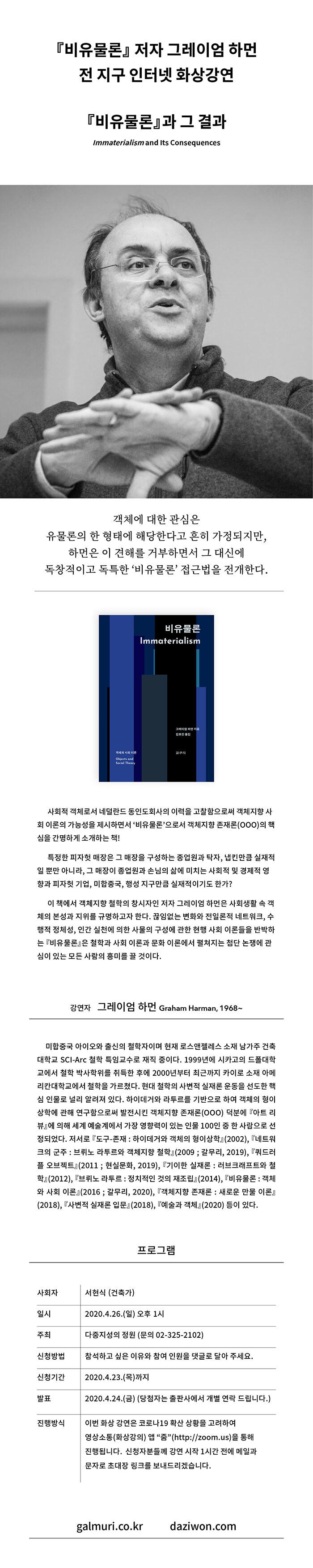 <비유물론> 저자 화상 강연회