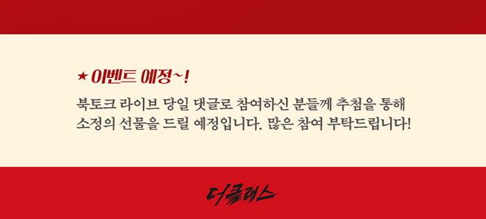 <진짜 부자 가짜 부자> 온라인 라이브 저자 강연회