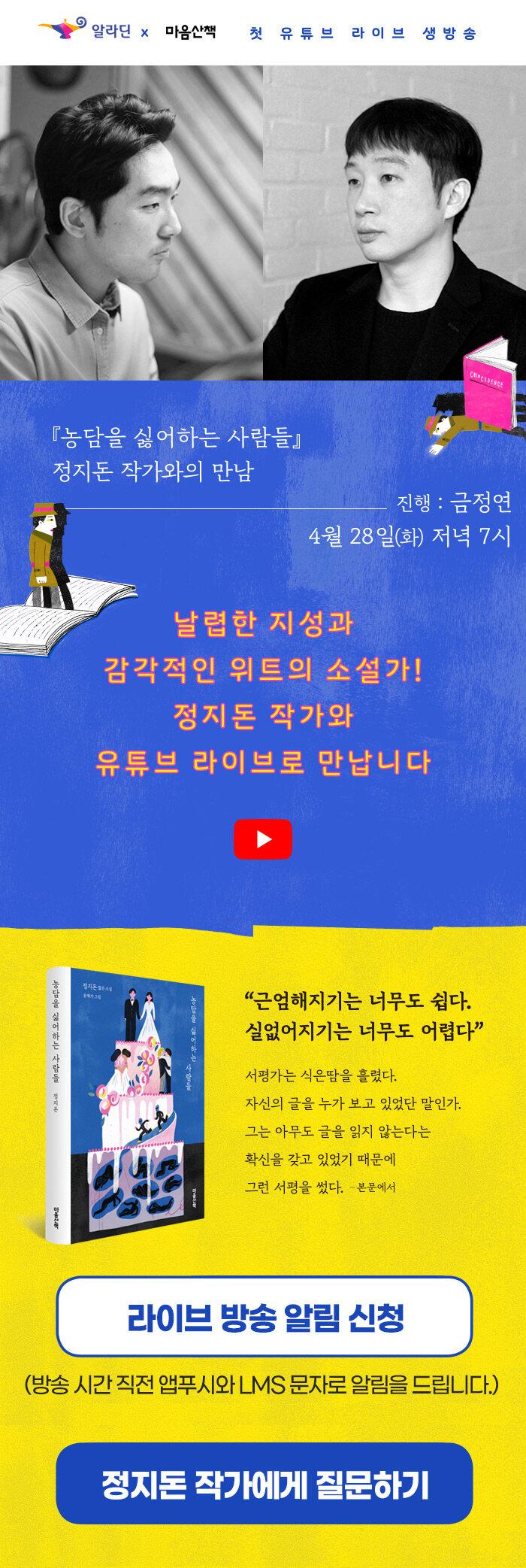 알라딘X마음산책 유투브 라이브 생방송 - 정지돈편