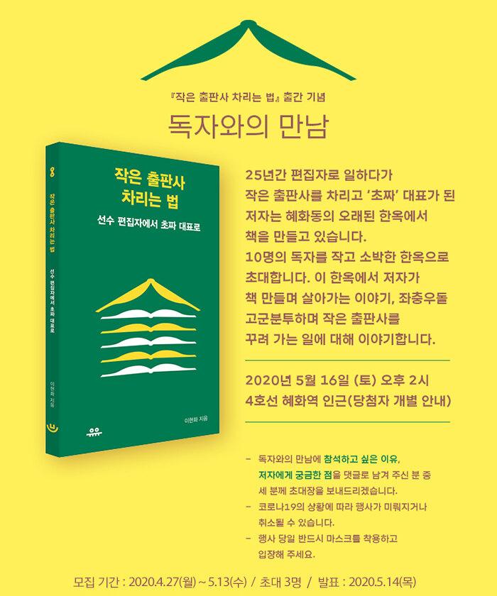 <작은 출판사 차리는 법> 저자 북토크