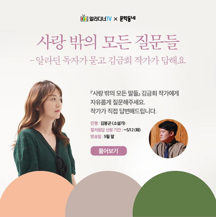 알라딘X마음산책 유투브 라이브 생방송 - 김금희편