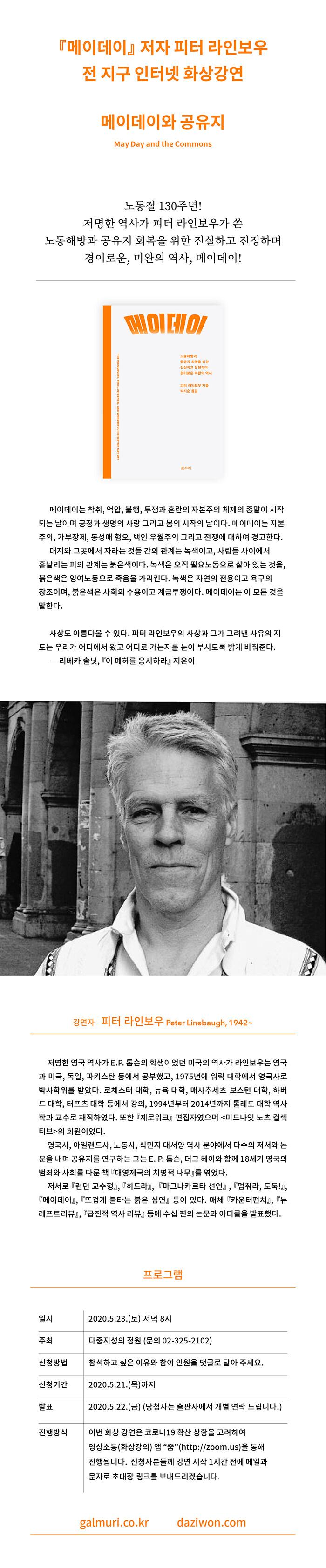 <메이데이> 저자 화상 강연회