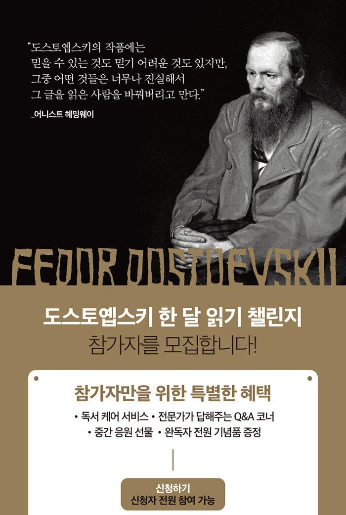 <죄와 벌> 출간 기념 '도스토옙스키 한 달 읽기 챌린지'