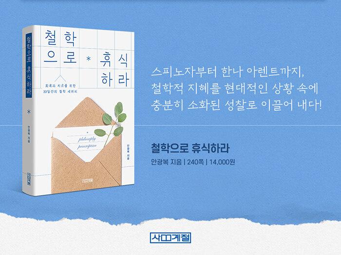 <철학으로 휴식하라> 작가 북토크