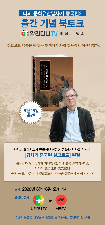 알라디너TV X 창비 - <나의 문화유산답사기 중국편 3> 유홍준 편