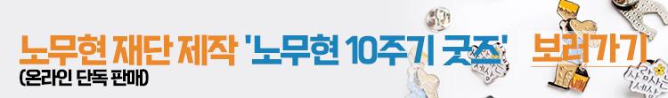 노무현 대통령 10주기 굿즈