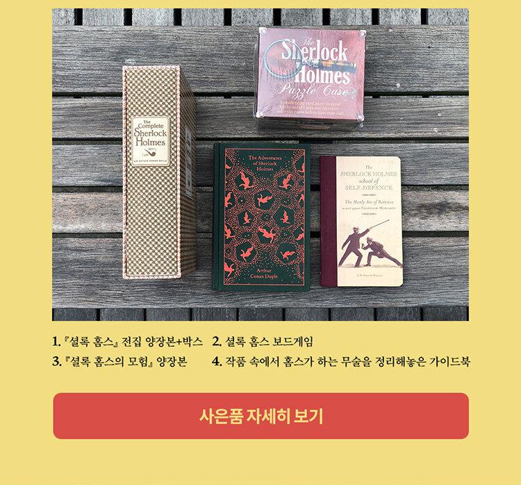 알라딘 : 클래식 클라우드 20 코넌 도일 마이리뷰/100자평 남기면 ...
