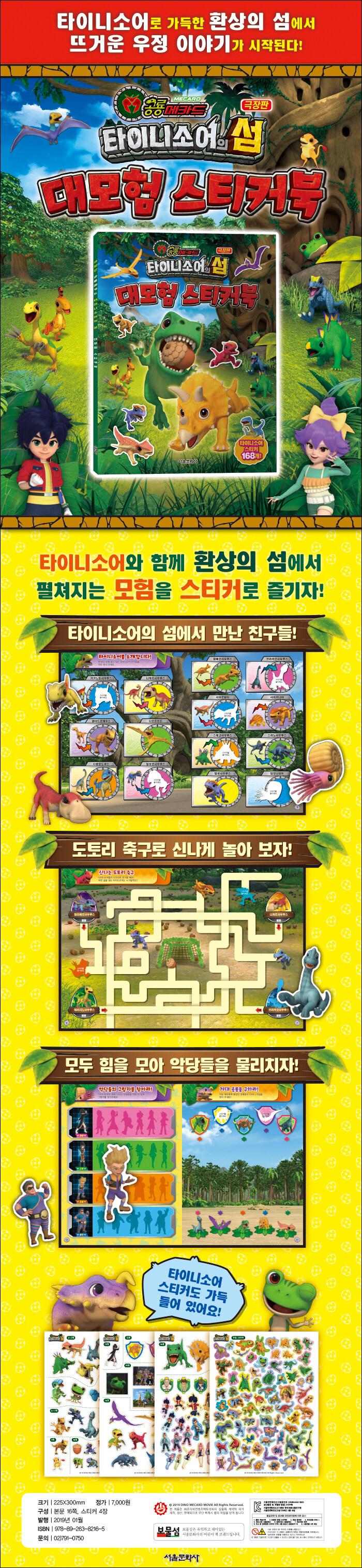 극장판 공룡메카드 타이니소어의 섬 대모험 스티커북