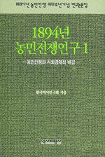 1894년 농민전쟁연구. 1 : 농민전쟁의 사회경제적 배경