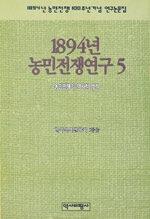 1894년 농민전쟁연구 . 5 : 농민전쟁의 역사적 성격