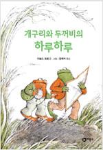 개구리와 두꺼비의 하루하루