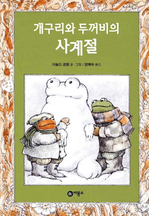개구리와 두꺼비의 사계절
