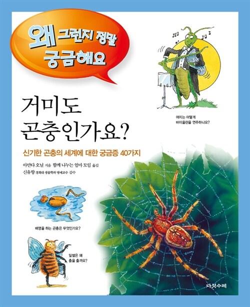 거미도 곤충인가요?