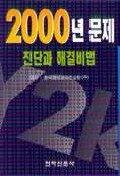 2000년 문제 진단과 해결비법
