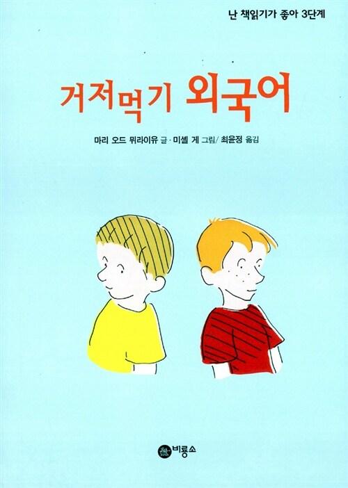 [중고] 거저먹기 외국어