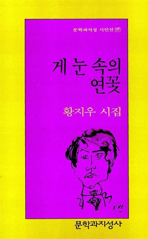 [중고] 게 눈 속의 연꽃