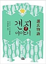 [중고] 겐지 이야기 1