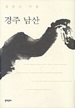 경주 남산
