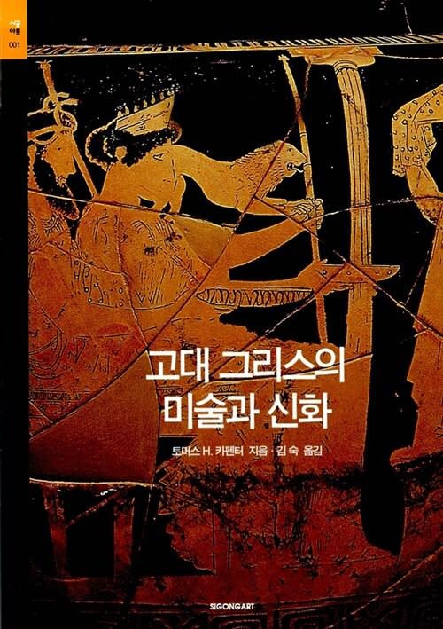 고대 그리스의 미술과 신화