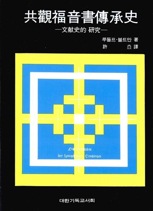 [POD] 공관복음서 전승사