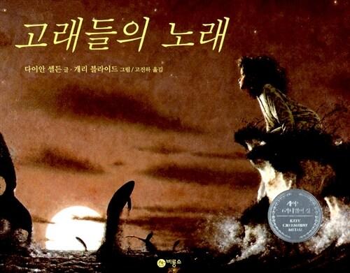 고래들의 노래