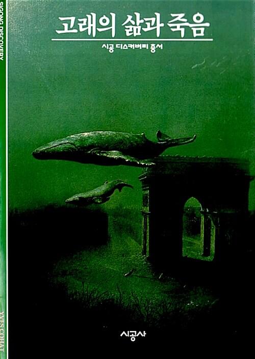 고래의 삶과 죽음