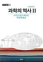 과학의 역사 II